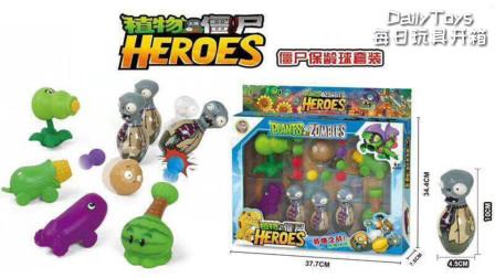 植物大战僵尸玩具!玉米大炮、豌豆射手、茄子大炮、西瓜投手、坚果对战保龄球僵尸