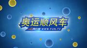 风行奥运特别节目宣传片