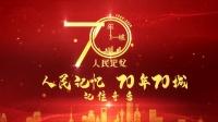 【70年70城】记住奇台!
