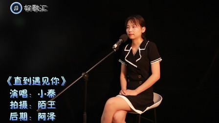 筱筱翻唱《直到遇见你》,曾想孤独一生,直到遇见你,才渴望爱情