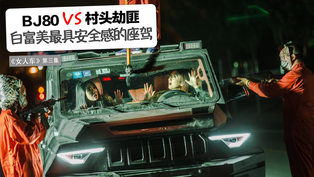 女人车:无视一切攻击特效的北汽泰普 BJ80 捍卫者,让白富美最具安全感的座驾