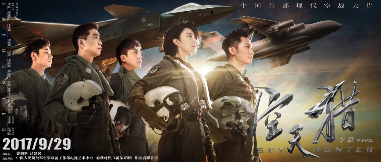 """《空天猎》发布预告片""""利剑出鞘"""" 9.29全国上映"""