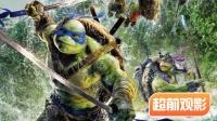忍者神龟2超前观影
