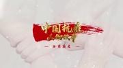 中国抗疫人物故事第四集