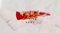 中國抗疫人物故事第四集