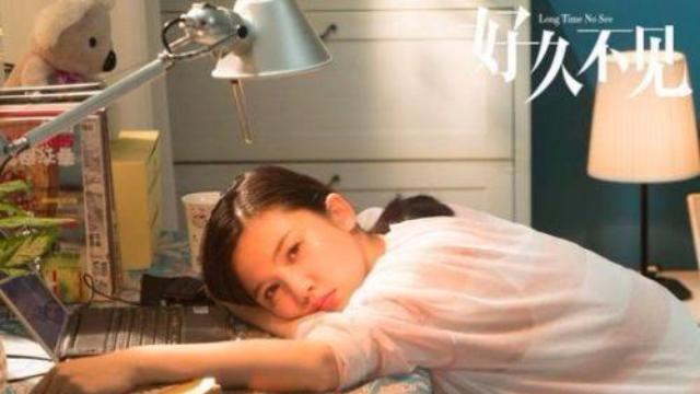 《好久不见》东方卫视将播 郑恺与杨子姗再度合作