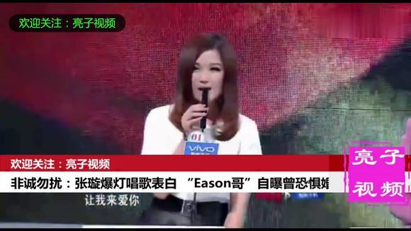 """非诚勿扰:张璇爆灯唱歌表白 """"Eason哥""""自曝曾恐惧婚姻"""