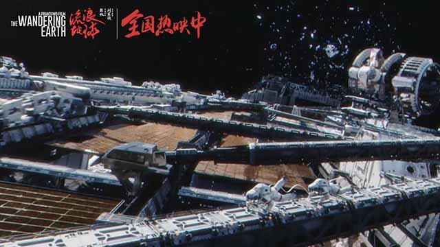 【流浪地球】发布视效特辑  细节展现影片恢宏场景