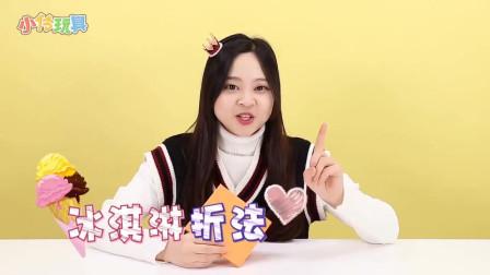 《小伶玩具》橘色折纸,折折折!