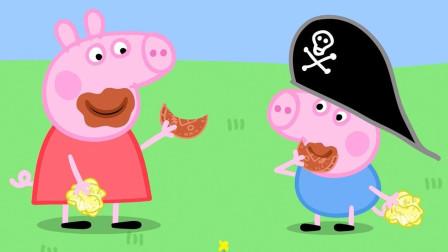 小猪佩奇准备好爆米花!这是要看电影吗?趣味玩具故事