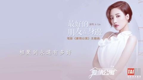 《爱情公寓》电影版插曲MV:《最好的朋友在身边》A-Lin